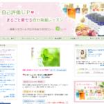 サロンFour Leaf様 【アメブロカスタマイズ】